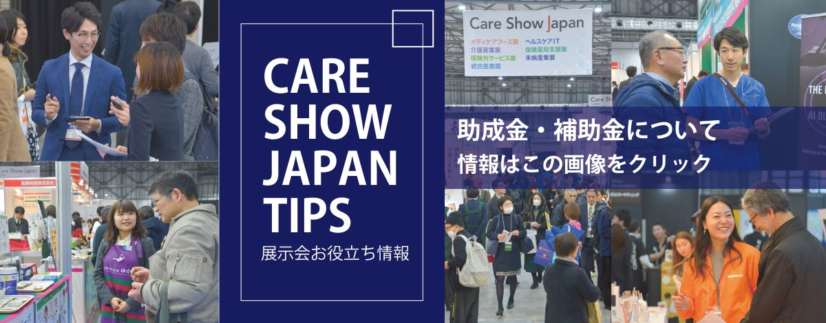 CARE SHOW JAPAN TIPS~展示会お役立ち情報~