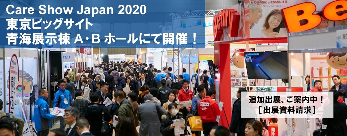 CareShowJapan2020東京ビッグサイト青海展示棟A・Bホールで開催!