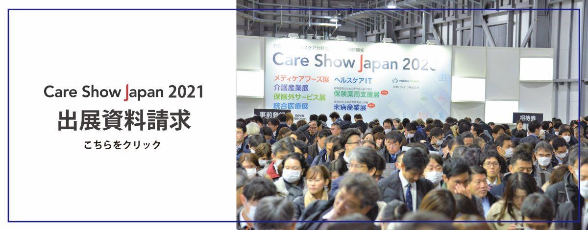 Care Show Japan 2021 出展資料請求はこちら
