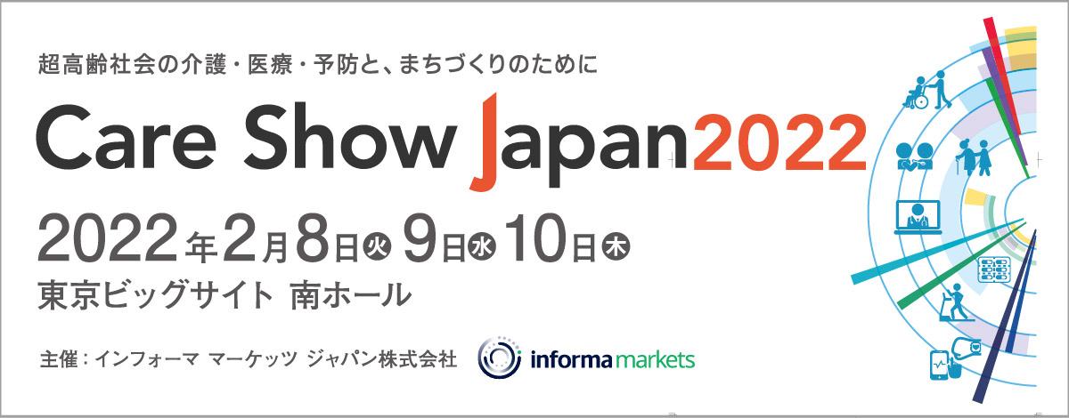Care Show Japan次回開催