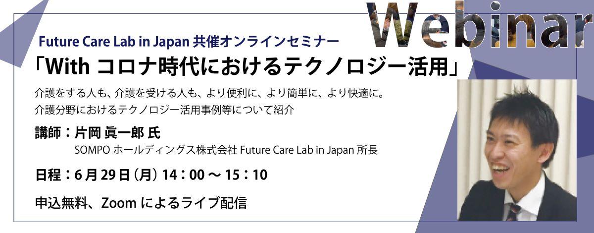 Future Care Lab in Japan共催セミナー