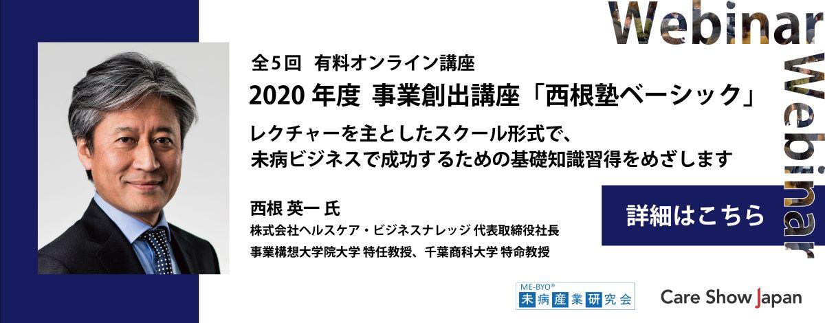 オンラインセミナー「西根塾ベーシック」