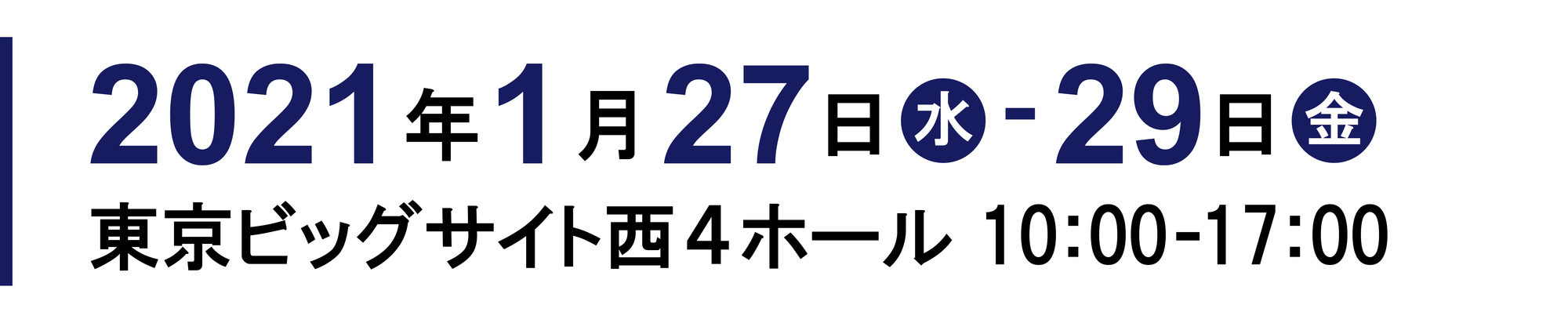 ケアショー・ジャパン 2021年1月27日(水)28日(木)29日(金)東京ビッグサイト 西4ホール 10:00-17:00
