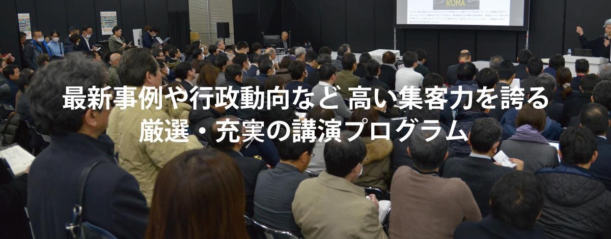 最新事例や行政動向など 高い集客力を誇る、厳選・充実の講演プログラム