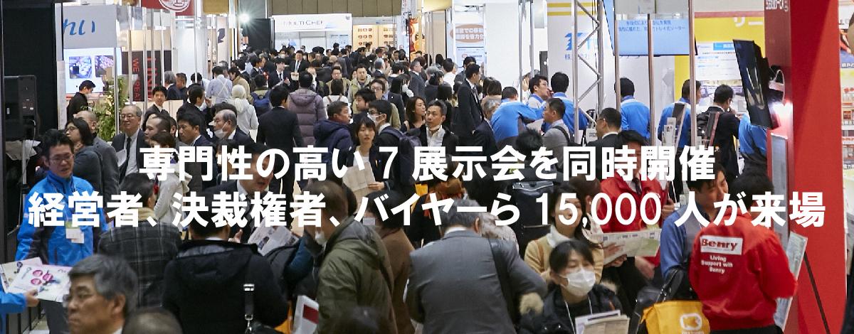 専門性の高い7展示会を同時開催 経営者、決裁権者、バイヤーら15,000人が来場